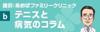 赤松先生のテニスと病気のコラム