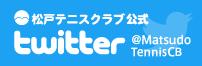 松戸テニスクラブ公式 Twitter