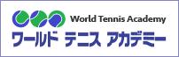 ワールドテニスアカデミー